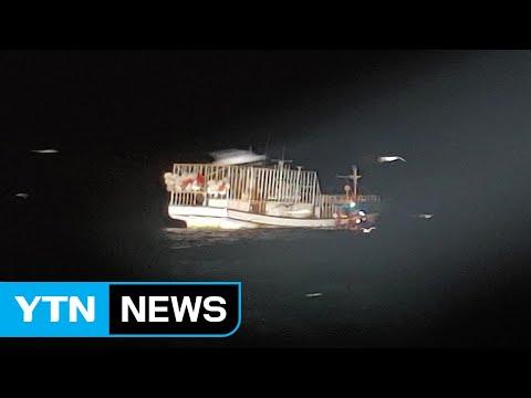 조업 중이던 37톤급 어선 기관실 침수됐다 구조 / YTN