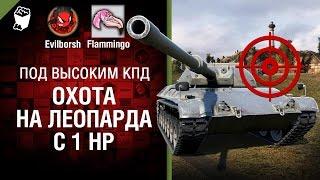 Охота на леопарда с 1 HP - Под высоким КПД №87 - от Evilborsh и Flammingo [World of Tanks]