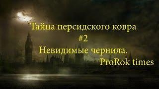 Шерлок Холмс. Тайна персидского ковра. #2 Невидимые чернила.