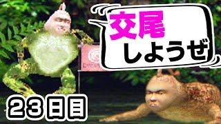 【チャンネル登録】 http://bit.ly/157ehSz PS2『シーマン』の実況プレ...