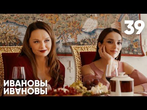Ивановы - Ивановы   Сезон 2   Серия 39