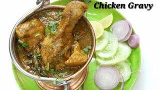 Chicken Gravy Recipe (Easy Method)   ಚಿಕೆನ್ ಗ್ರೇವಿ   Quick Chicken Gravy in Kannada   Rekha Aduge