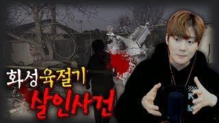 l 김원 사건 파일 l 60대 여성의 시신을 육절기로 …