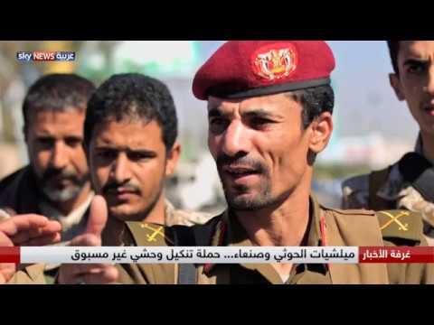 ميليشيات الحوثي وصنعاء.. حملة تنكيل وحشي غير مسبوق  - نشر قبل 34 دقيقة
