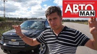 Chevrolet Tahoe Тест-драйв.Anton Avtoman.(http://vk.com/antonavtoman Добавляйтесь в друзья!) http://www.facebook.com/anton.vorotnikov Ещё Внедорожники ..., 2013-08-28T13:21:09.000Z)