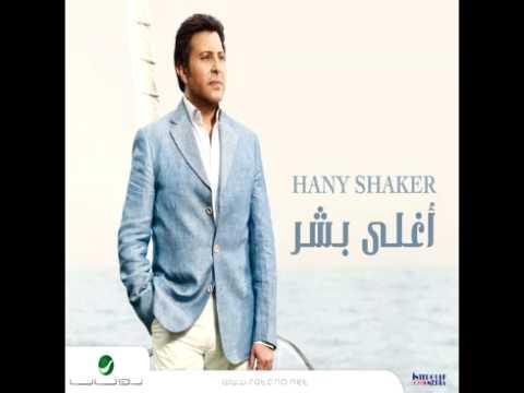 Hany Shaker...Elwadaa | هاني شاكر...الوداع