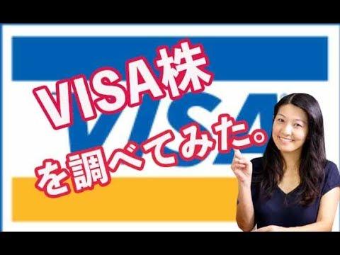VISA株を調べてみた