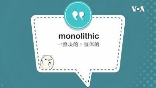 学个词 --monolithic