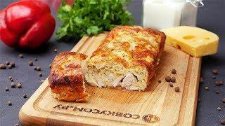 Пирог с курицей - Рецепты от Со Вкусом