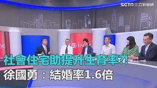 社會住宅助提升生育率! 徐國勇:結婚率1.6倍|三立新聞網SETN.com