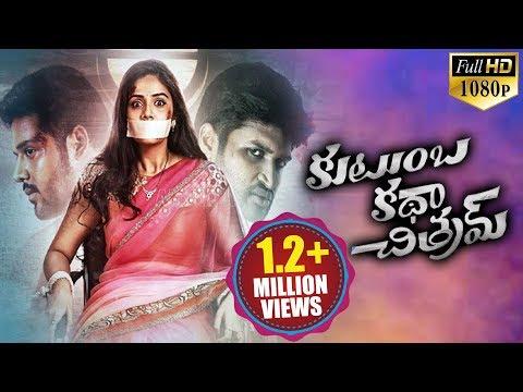 Kutumba Katha Chitram Latest Telugu Full Length Movie - Sreemukhi, Nandhu, Kamal Kamaraju (2018)