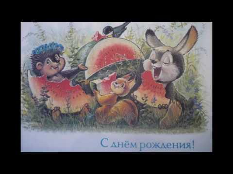 С Днем Рождения советские открытки