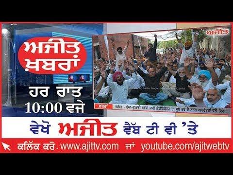 Ajit News @ 10 pm, 15 March 2018 Ajit Web Tv.