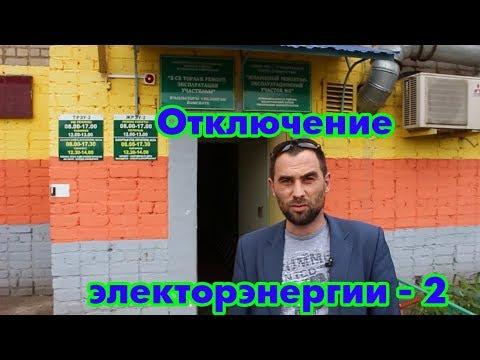 Отключение электорэнергии Октябрьская 4 | угроза прокуратурой| отбирают камеру|часть1