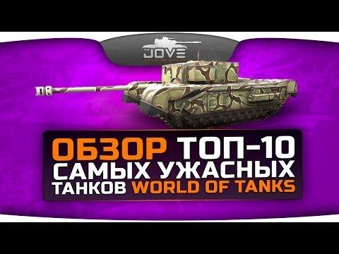 Видео: Обзор ТОП-10 самых ужасных танков World Of Tanks