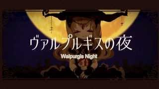 "Mokemoke ft. GUMI ""Walpurgis Night"" ヴァルプルギスの夜 (English Subtitles)"