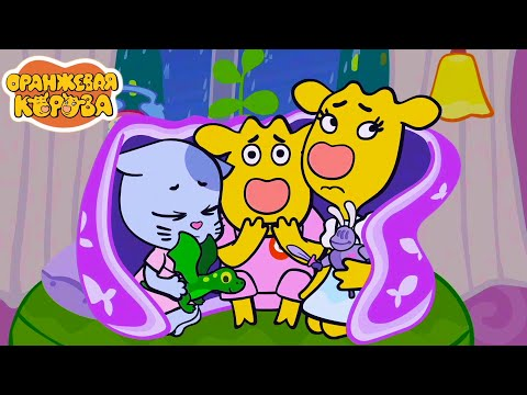 Оранжевая Корова 🐮 Ой, боюсь! 🙀🐲 Новая серия ⭐ Сборник мультфильмов 💫 Мультики - Видео онлайн