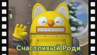 мини-фильм #31 Счастливый Роди   дети анимация   Познакомьтесь это новый друг Пороро