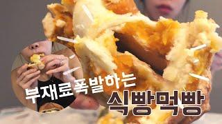 [?mukbang] 서울 최애 식빵맛집 브레드숨 (vs…