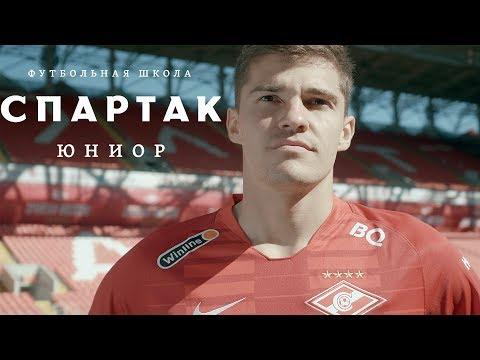 «Спартак Юниор» поздравляет с Днем защиты детей!