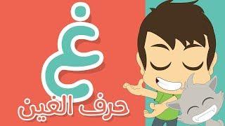 Learn Writing Letter Ghayn (غ) in Arabic – Learn Writing Arabic for children with Zakaria