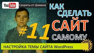 Настройка темы WordPress