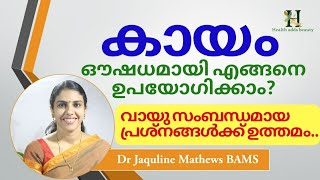 Kayam   കായം   Dr Jaquline