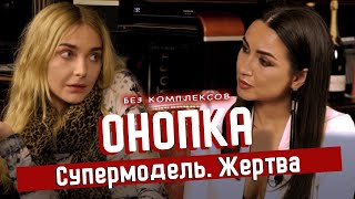 10 years of threats. Snejana Onopka is talking about violation, her suicide attempt and her ex's