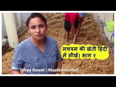 Mushroom Farming PART 2 मशरुम की खेती हिंदी में सीखें -V-log Ft. Divya Rawat