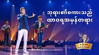 Myanmar Gospel Music 2020 (ဘုရား၏စကားသည် ထာဝရအမှန်တရား)