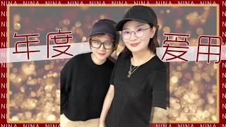 油皮Nina的年度爱用护肤品|油皮的抗老+美白+舒缓好物大公开!