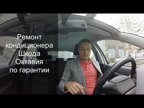 Ремонт кондиционера Шкода Октавия по гарантии