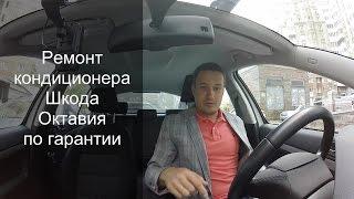 Ремонт кондиционера Шкода Октавия по гарантии(, 2015-08-26T21:10:41.000Z)
