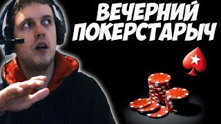Вечерний Покер с Папичем:) | Играет турик [Poker]