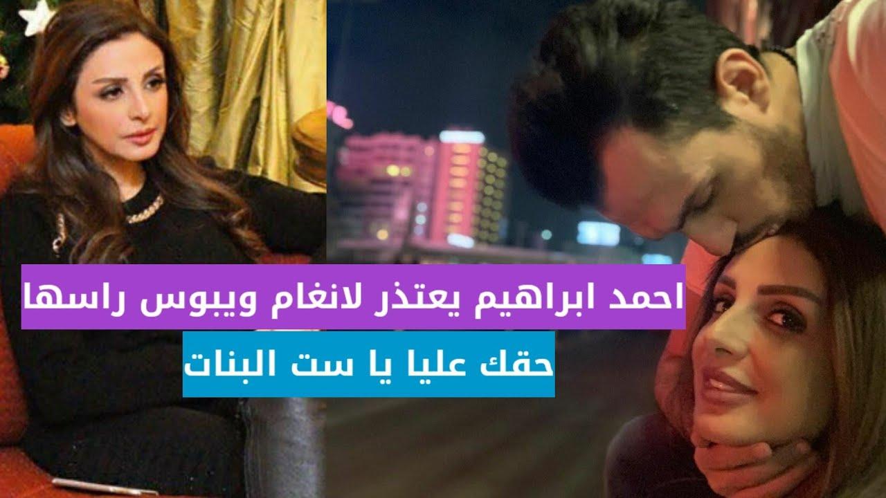 احمد ابراهيم يبوس راس انغام ويعتذر لها حقك عليا يا ست الستات