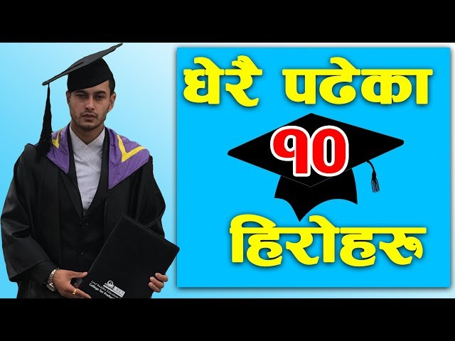 ???? ????? ?? ??????? || Top 10 Educated Nepali Actors