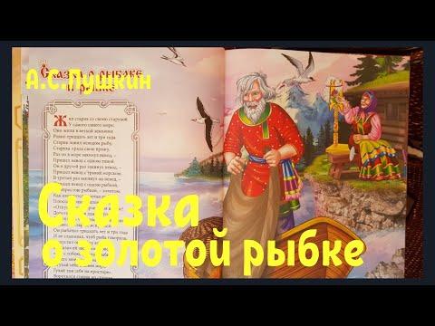 А.С.Пушкин СКАЗКА О