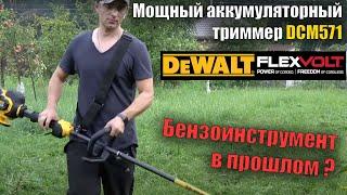 видео Бензоинструмент