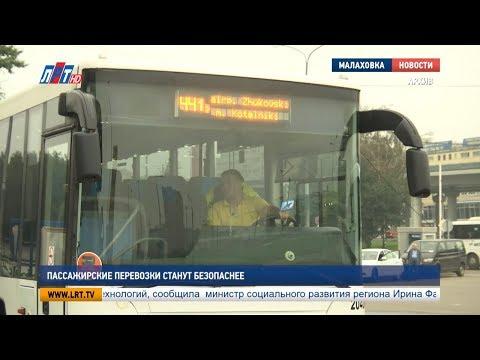 Пассажирские перевозки станут безопаснее