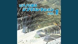 Provided to YouTube by TuneCore Japan 風の谷のナウシカ (ピアノ) (風の谷のナウシカより) · NAHOKO ピアノで綴る ジブリコレクション vol.1 ℗ 2014 ARC Released...