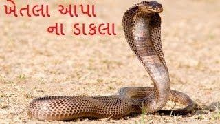 Khetla Aapa Na Dakla 2 dj mix Naresh Raval Gujarati Mataji No Mandvo