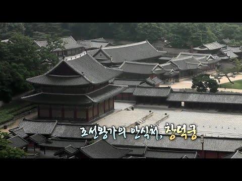 조선왕가의 안식처, 창덕궁