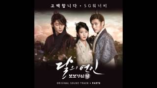 Youtube: I Confess / SG Wannabe