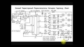 видео Переключатель светодиодных гирлянд