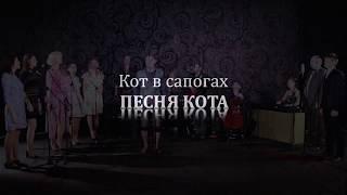 """Мюзикл """"Кот в сапогах"""". 02 Песня кота."""