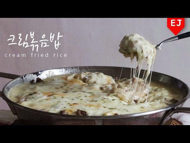 밥블레스유 크림볶음밥 만들기 (불고기 볶음밥) how to make Bapblessyou cream fried rice 이제이레시피/EJ recipe [ENG/JP SUB]