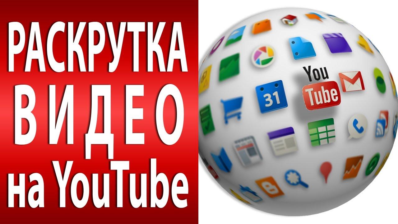 Раскрутка видео на youtube сайты
