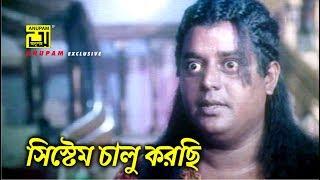 সিস্টেম চালু করছি | Dipjol | Amol Bose | Funny Movie Scene | Khapa Basu