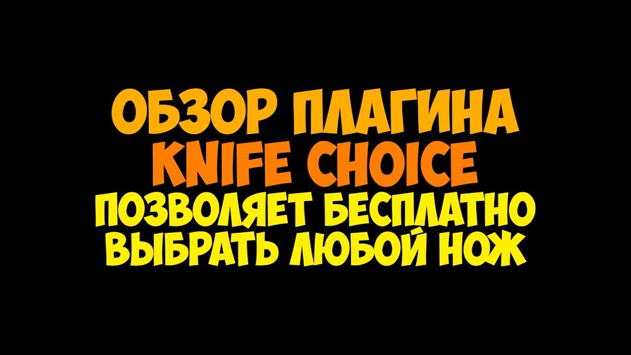 Плагин для выбора ножей в кс го что делать если missing map в кс го