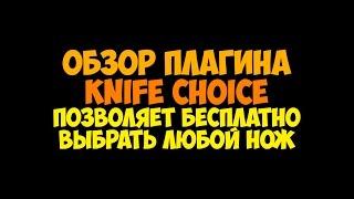 [CSGO] Обзор плагина Knife choice. Плагин выбора ножей для сервера CS:GO